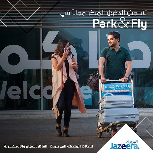خدمة خاصة من طيران الجزيرة للمسافرين الى بيروت القاهرة عمان والإسكندرية