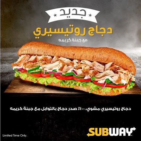 New in Subway Kuwait ... Rotisserie Chicken with Cream Cheese