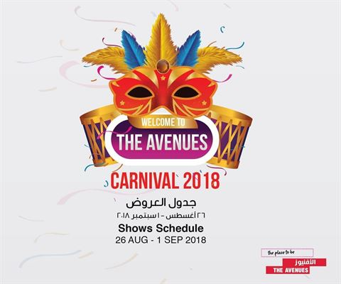 جدول عروض كرنفال الأفنيوز 2018 ابتداء من 26 أغسطس لغاية 1 سبتمبر