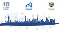 """مؤتمر يوروموني الكويت في دورته العاشرة.. """"كويت جديدة – استجابة القطاع المالي"""""""