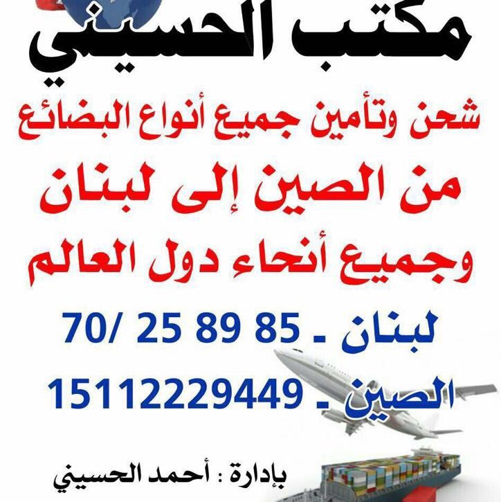 مكتب الحسيني ... شحن وتأمين جميع أنواع البضائع من الصين الى لبنان والعالم