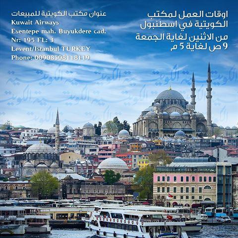 عنوان وأوقات العمل لمكتب مبيعات الخطوط الجوية الكويتية في مدينة اسطنبول