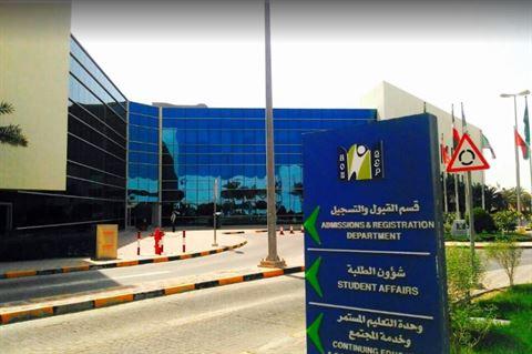 الصورة 53934 بتاريخ 27 سبتمبر / أيلول 2018 - الجامعة العربية المفتوحة (AOU) - العارضية، الكويت