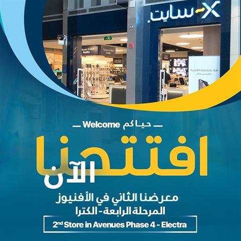 X-سايت من إلكترونيات الغانم يفتتح معرضه الثاني في مجمع الافنيوز الكويت