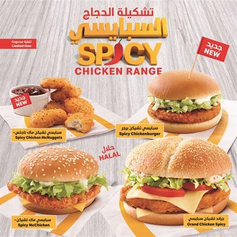 تشكيلة الدجاج السبايسي بالتوابل من مطعم ماكدونالدز الكويت