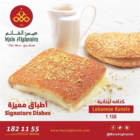 Photo 56235 on date 23 January 2019 - Mais Alghanim Restaurant
