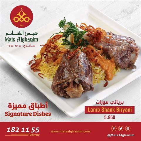 Photo 56240 on date 23 January 2019 - Mais Alghanim Restaurant