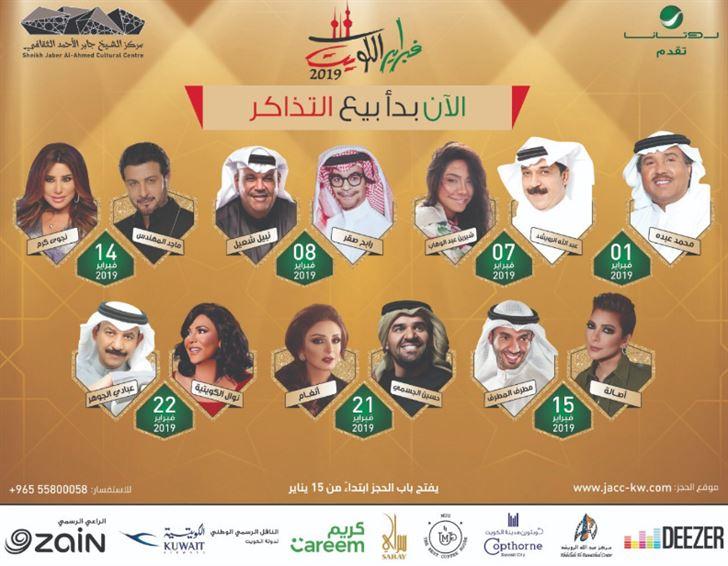 جدول حفلات فبراير الكويت 2019 في دار الأوبرا - مركز الشيخ جابر
