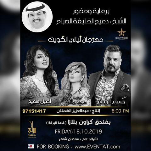 نشاطات وفعاليات في الكويت خلال شهر اكتوبر 2019