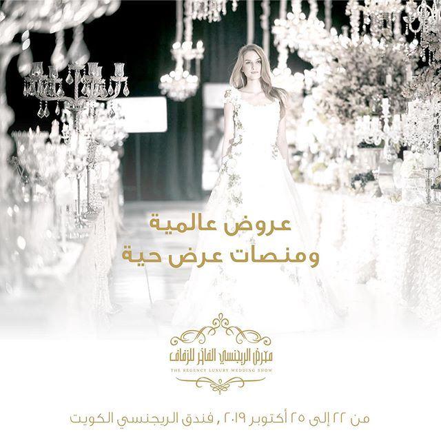 معرض الريجنسي الفاخر للزفاف من 22 إلى 25 أكتوبر 2019 في فندق الريجنسي الكويت
