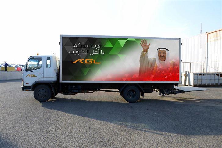 الكويت فرحانة.. حملة كي جي ال للاحتفال بعودة صاحب السمو الشيخ صباح الأحمد الجابر الصباح الى أرض الوطن