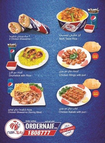 مطعم دجاج نايف يطلق وجبة المذاقات الأربعة وغيرها من العروض المميزة