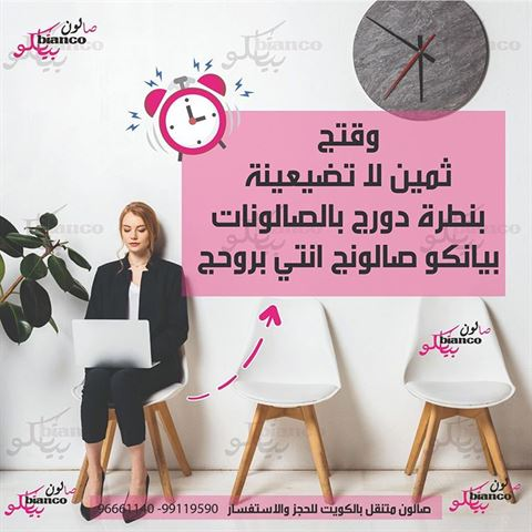 Photo 62326 on date 28 October 2019 - Bianco Salon - Kuwait