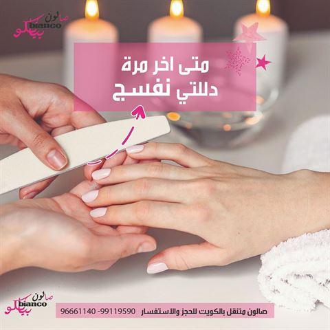 Photo 62327 on date 28 October 2019 - Bianco Salon - Kuwait
