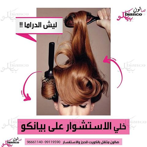 Photo 62328 on date 28 October 2019 - Bianco Salon - Kuwait