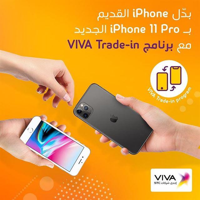 برنامج VIVA Trade-in: أسرع طريقة للحصول على iPhone 11 Pro الجديد