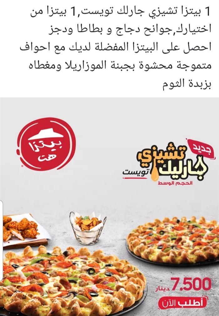 عرض التشيزي جارليك تويست بيتزا الجديدة من مطعم بيتزا هت