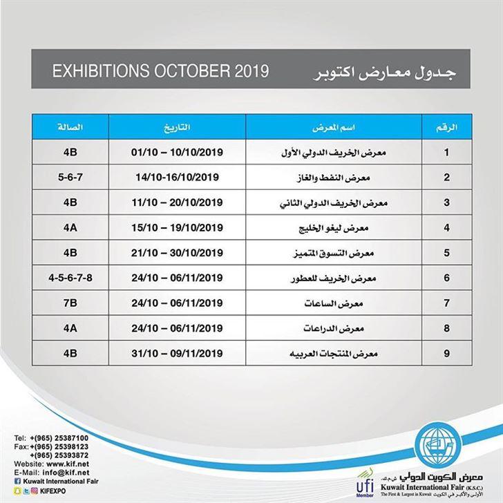 جدول معارض شهر اكتوبر 2019 في معرض الكويت الدولي