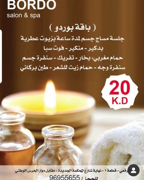 عروض منوعة في الكويت خلال شهر اكتوبر 2019