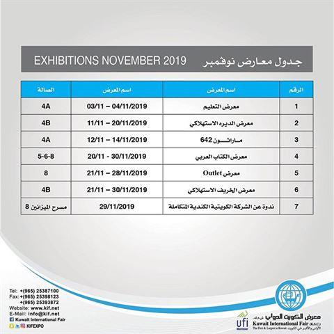 جدول معارض شهر نوفمبر 2019 في معرض الكويت الدولي