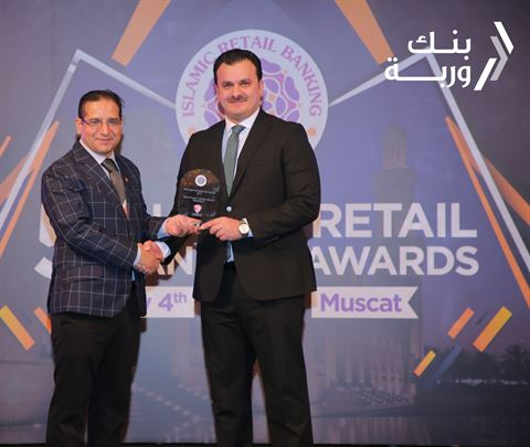 """Digital Jam3eya Qualifies Warba Bank to Win the """"Best Banking Innovative Application Award in Kuwait for 2019"""""""
