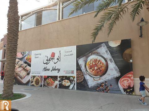 افتتاح مطعم أبو جوني اللبناني قريبا في مارينا كريسنت