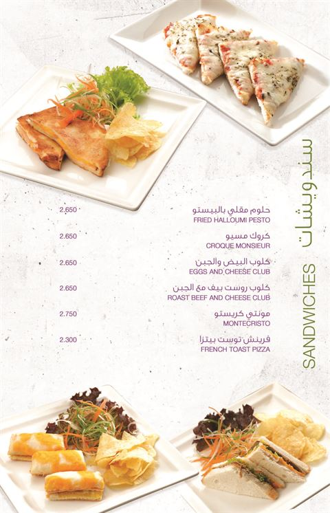 Villa Fayrouz New Breakfast Menu with Special Choices