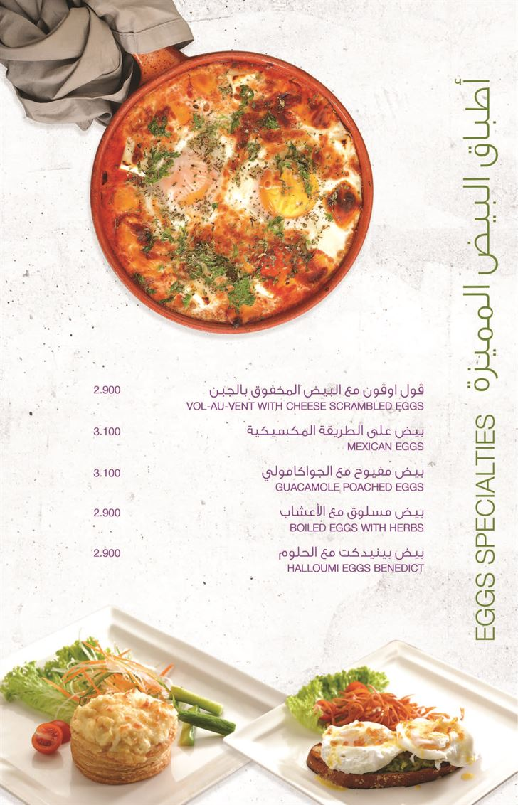 قائمة جديدة للافطار من مطعم فيلا فيروز باختيارات مميزة