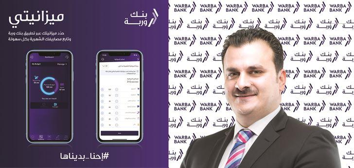 """بنك وربة في الكويت ... أول بنك كويتي يطلق خدمة """"ميزانيتي"""""""