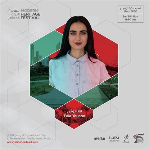 Faia Younan in AlShaheed Park Tomorrow