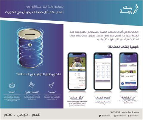 بنك وربة يطلق خدمة الحصالة الرقمية