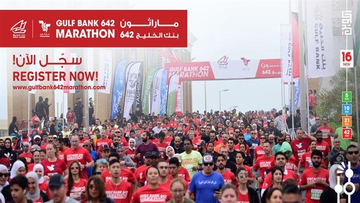 """سباق """"ماراثون بنك الخليج 642"""" يوم 16 نوفمبر 2019"""