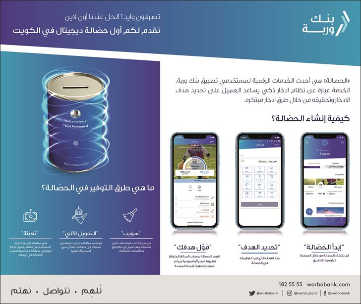 "Warba Bank Launches ""Hassala"", the Unique Digital Money Box Service"