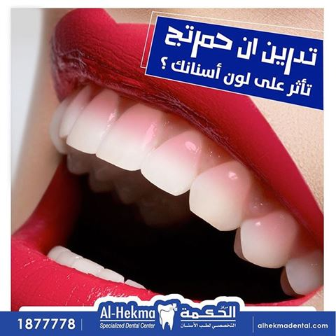 Photo 62625 on date 5 November 2019 - Al-Hekma Dental Center - Fahaheel Branch - Kuwait