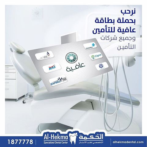 Photo 62626 on date 5 November 2019 - Al-Hekma Dental Center - Fahaheel Branch - Kuwait