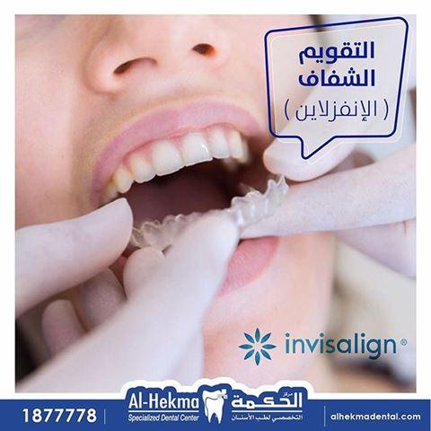 Photo 62627 on date 5 November 2019 - Al-Hekma Dental Center - Fahaheel Branch - Kuwait