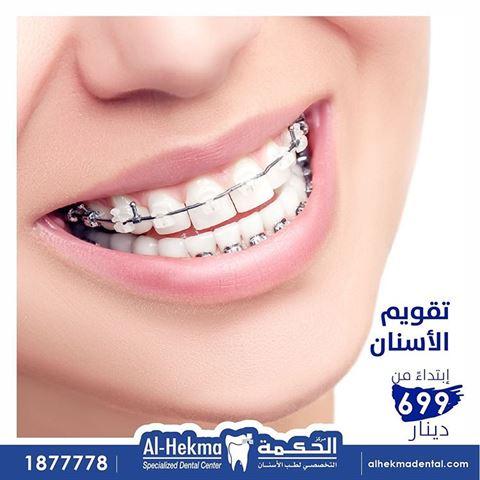 Photo 62628 on date 5 November 2019 - Al-Hekma Dental Center - Fahaheel Branch - Kuwait