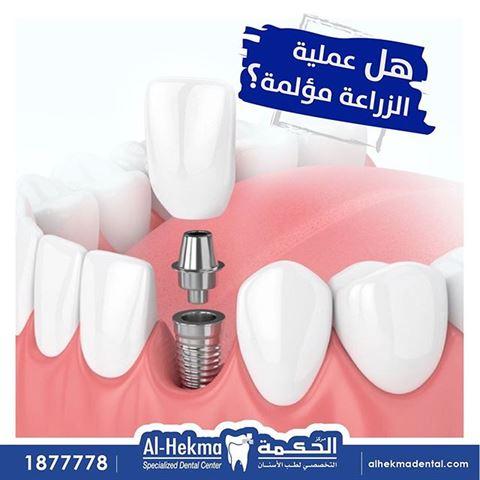 Photo 62629 on date 5 November 2019 - Al-Hekma Dental Center - Fahaheel Branch - Kuwait