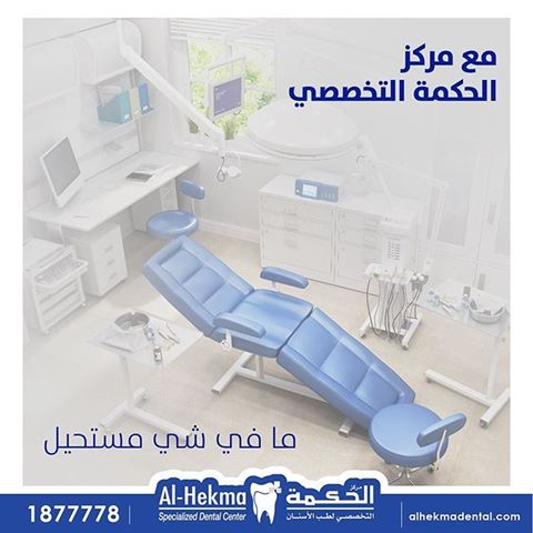 Photo 62630 on date 5 November 2019 - Al-Hekma Dental Center - Fahaheel Branch - Kuwait