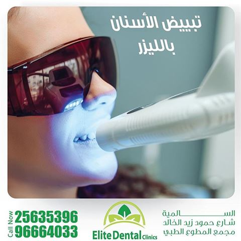Photo 62649 on date 5 November 2019 - Elite Dental clinic - Maidan Hawalli, Kuwait