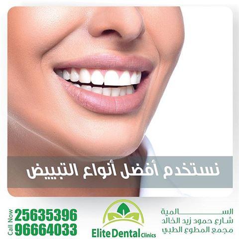 Photo 62650 on date 5 November 2019 - Elite Dental clinic - Maidan Hawalli, Kuwait
