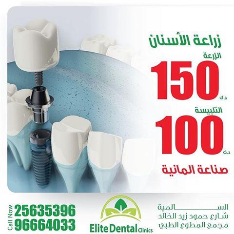 Photo 62651 on date 5 November 2019 - Elite Dental clinic - Maidan Hawalli, Kuwait