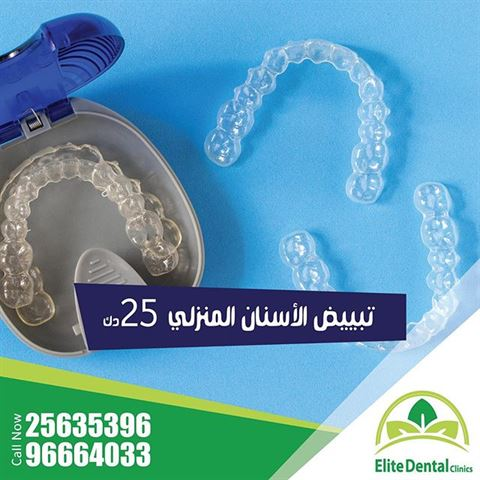 Photo 62652 on date 5 November 2019 - Elite Dental clinic - Maidan Hawalli, Kuwait
