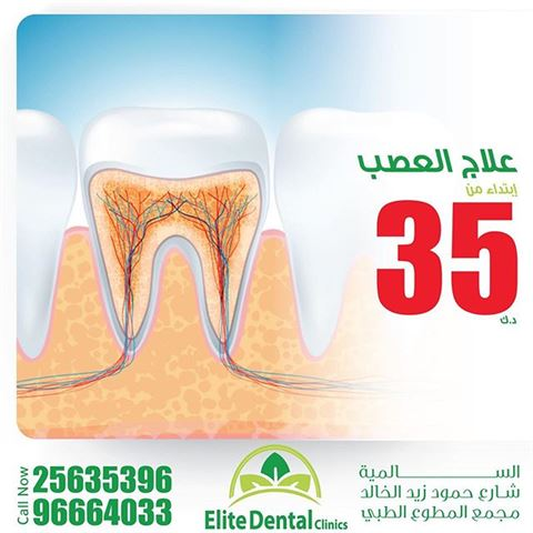 Photo 62655 on date 5 November 2019 - Elite Dental clinic - Maidan Hawalli, Kuwait