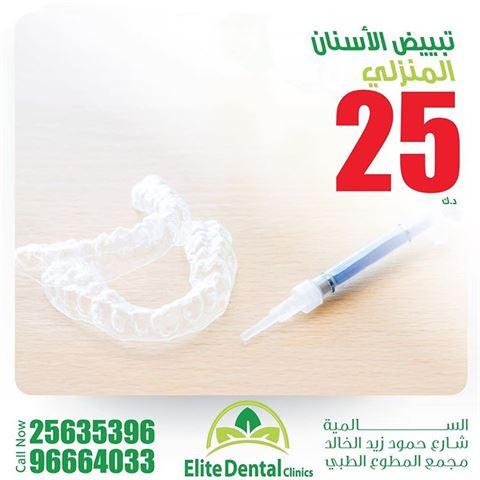 Photo 62656 on date 5 November 2019 - Elite Dental clinic - Maidan Hawalli, Kuwait