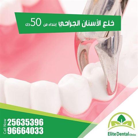 Photo 62657 on date 5 November 2019 - Elite Dental clinic - Maidan Hawalli, Kuwait