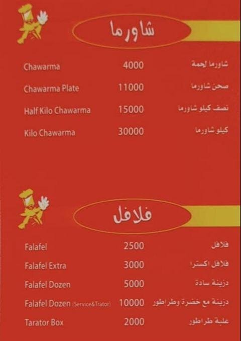 Photo 62658 on date 5 November 2019 - Snack Hammoudi Restaurant - Zuqaq Al-Blat, Lebanon