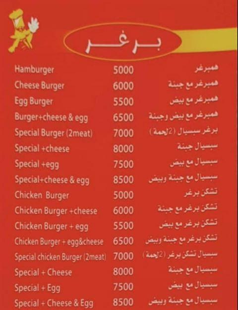 Photo 62660 on date 5 November 2019 - Snack Hammoudi Restaurant - Zuqaq Al-Blat, Lebanon