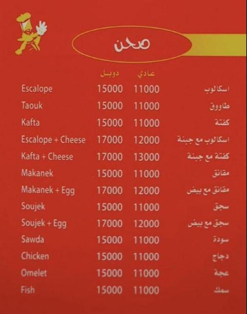 Photo 62661 on date 5 November 2019 - Snack Hammoudi Restaurant - Zuqaq Al-Blat, Lebanon