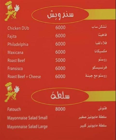Photo 62662 on date 5 November 2019 - Snack Hammoudi Restaurant - Zuqaq Al-Blat, Lebanon
